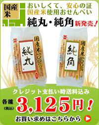 国産米使用のせんべい純丸・純角