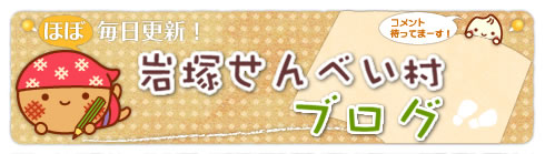 ほぼ毎日更新!岩塚せんべい村ブログ