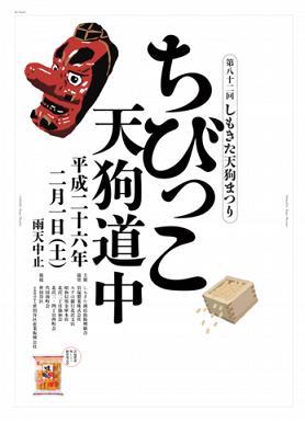 ちびっこ天狗道中2014