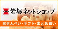 岩塚ネットショップ お買い物はコチラ!