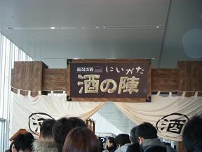 酒の陣2010