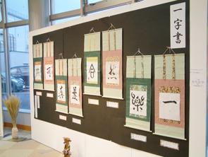 2010秋の文化展⑤