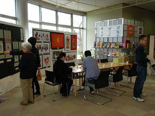 2010秋の文化展②