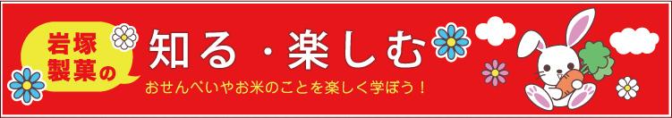 岩塚製菓「知る・楽しむ」