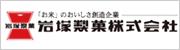 岩塚製菓株式会社